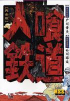 人喰鉄道 完全版 / マンガショップシリーズ 158
