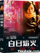 Black Coal, Thin Ice (2014) (DVD) (Taiwan Version)
