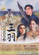Wang Yu Classic Series 2 (DVD) (Taiwan Version)