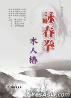 Yong Chun Quan Mu Ren Zhuang( FuVCD)