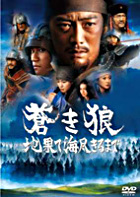 Genghis Khan: To the Ends of the Earth and Sea (DVD) (Normal Edition) (Japan Version)