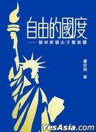自由的國度──普林斯頓尖子看美國