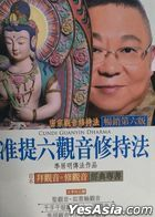 Cundi Guanyin Dharma