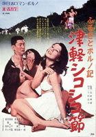 Furusato Poruno Ki Tsugaru Shiko Shiko Bushi  (Japan Version)