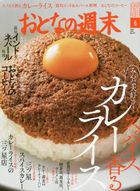 Otona no Shumatsu 12233-06 2021