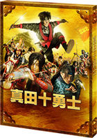 Sanada 10 Braves The Movie (DVD) (Special Edition) (Japan Version)