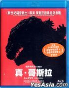 Shin Godzilla (2016) (Blu-ray) (English Subtitled) (Hong Kong Version)