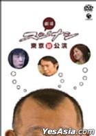 Gekijo Sujinashi Tokyo Koen (Japan Version)