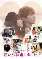 SHINee Key's We Got Married (DVD) (Vol. 4) (Japan Version)