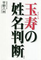 giyokujiyu no seimei handan