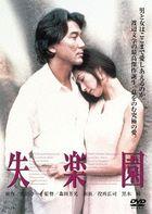 Lost Paradise (DVD) (English Subtitled) (Japan Version)