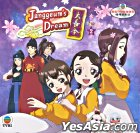 Janggeum's Dream (Part II) (End) (Animation) (Hong Kong Version)