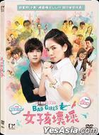 女孩壞壞 (2012) (DVD) (香港版)
