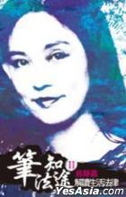 Bi Fa Zhi Tu Ii--- Weng Jing Jing Jie Du Sheng Huo Fa Lu