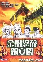 Riot In The Palace (Hong Kong Version)