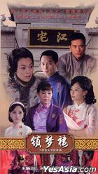Suo Meng Lou (H-DVD) (End) (China Version)