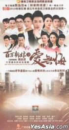 Bai Wan Xin Niang Zhi Ai Wu Hui (DVD) (End) (China Version)