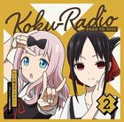 "Radio CD ""Koku RADIO ROAD TO 2020"" Vol.2  (Japan Version)"