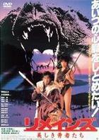 Remains Utsukushiki Yusha Tachi (DVD) (Japan Version)