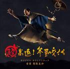 Samurai Hustle Original Soundtrack (Japan Version)
