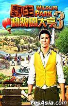 野生动物园大亨 3 (繁体中文版) (DVD 版)