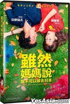 Mom Thinks I'm Crazy to Marry a Japanese Guy (2017) (DVD) (English Subtitled) (Taiwan Version)
