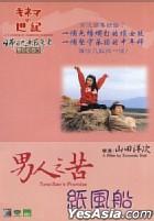 Tora-san's Promise (Hong Kong Version)