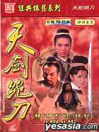 Paragan Of Sword & Knife (1967) (VCD) (Hong Kong Version)