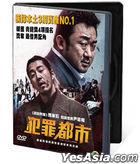 犯罪都市 (2017) (DVD) (香港版) (Give-away Version)
