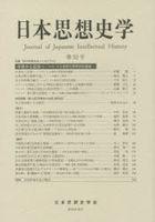 nihon shisoushigaku 52 nitsupon