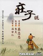 Jhuang Zih Shuo (DVD) (English Subtitled) (Taiwan Version)