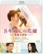 跨越8年的新娘 (Blu-ray)  (普通版)(日本版)