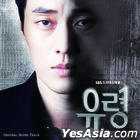 Ghost OST (SBS TV Drama)