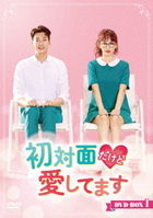 The Secret Life of My Secretary (DVD) (Box 1) (Japan Version)