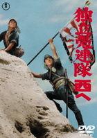DOKURITSU GURENTAI NISHI HE (Japan Version)