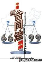 中國新合同法精解