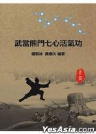 Wu Dang Xiong Men Qi Xin Huo Qi Gong( FuDVD)