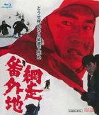 Abashiri Bangaichi (Japan Version)