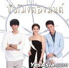 Chuamong Tong Mon (2018) (DVD) (Ep. 1-14) (End) (Thailand Version)