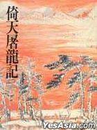 Jin Yong -  Yi Tian Tu Long Ji ( Er )( Tai Wan Ban)
