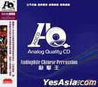 Audiophile Chinese Percussion (AQCD)