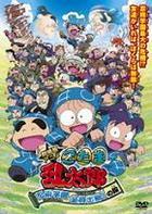 Nintama Rantaro: The Movie Ninjutsu Gakuen Zenin Shutsudo! no Dan (DVD) (Special Price Edition) (Japan Version)