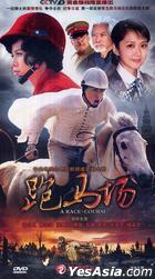 Race Course (DVD) (End) (China Version)