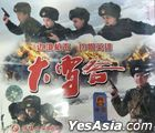 Great Snow Valley (1999) (VCD) (China Version)