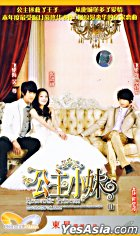 Romantic Princess (VCD) (Part III) (End) (China Version)