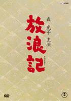 放浪記 DVD−BOX DVD-BOX