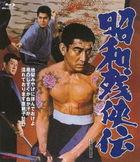 Showa Zankyo Den  (Japan Version)