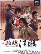 Rose Martial World (DVD) (End) (Taiwan Version)