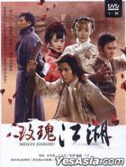 Rose Martial World (DVD) (End) (Taiwan Version)