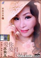 Ai Ni Ai De Wo Hao Lei (CD + Karaoke VCD) (Malaysia Version)